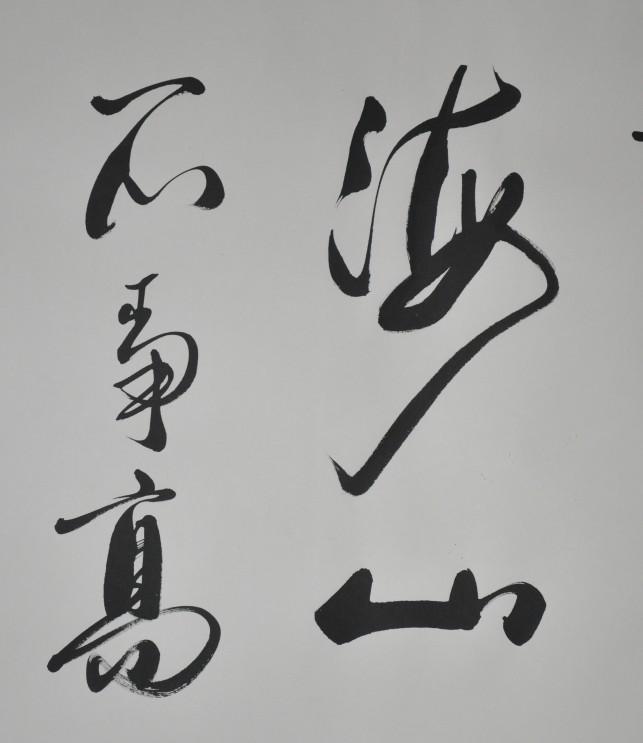 浩贤堂 独立动物图案 书法