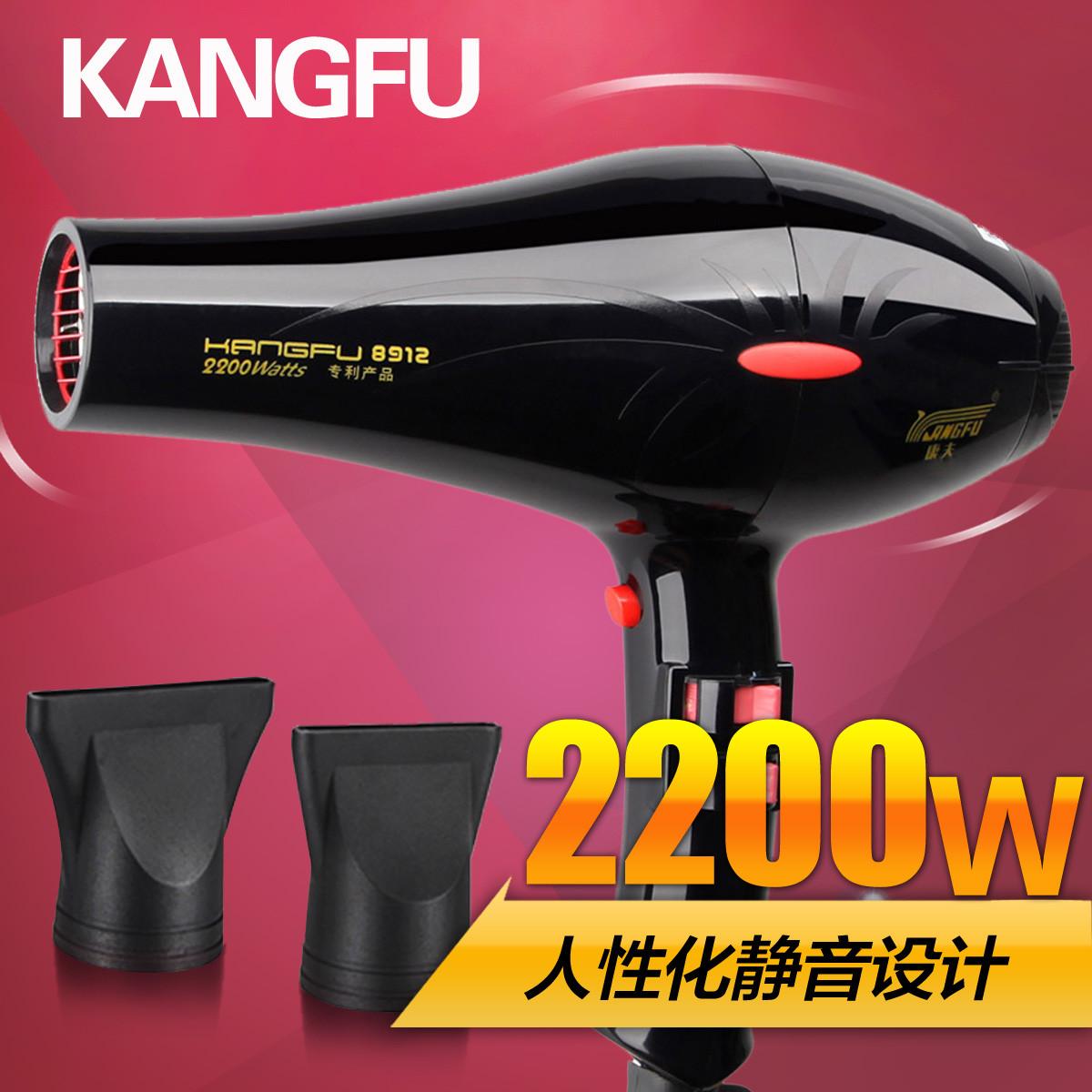 康夫kf-8912 电吹风