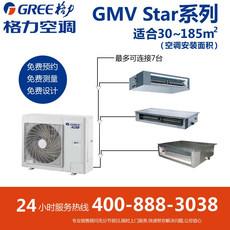 格力GMV Star系列