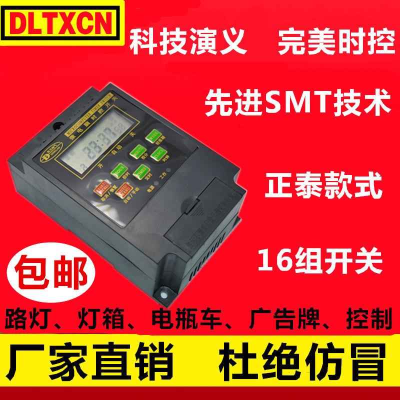 东兰电气 KG316T/电容式节电器定时器