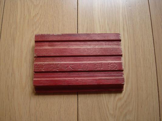 欧益 进口纯实木踢脚线 地板