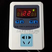 智能温控器温控器