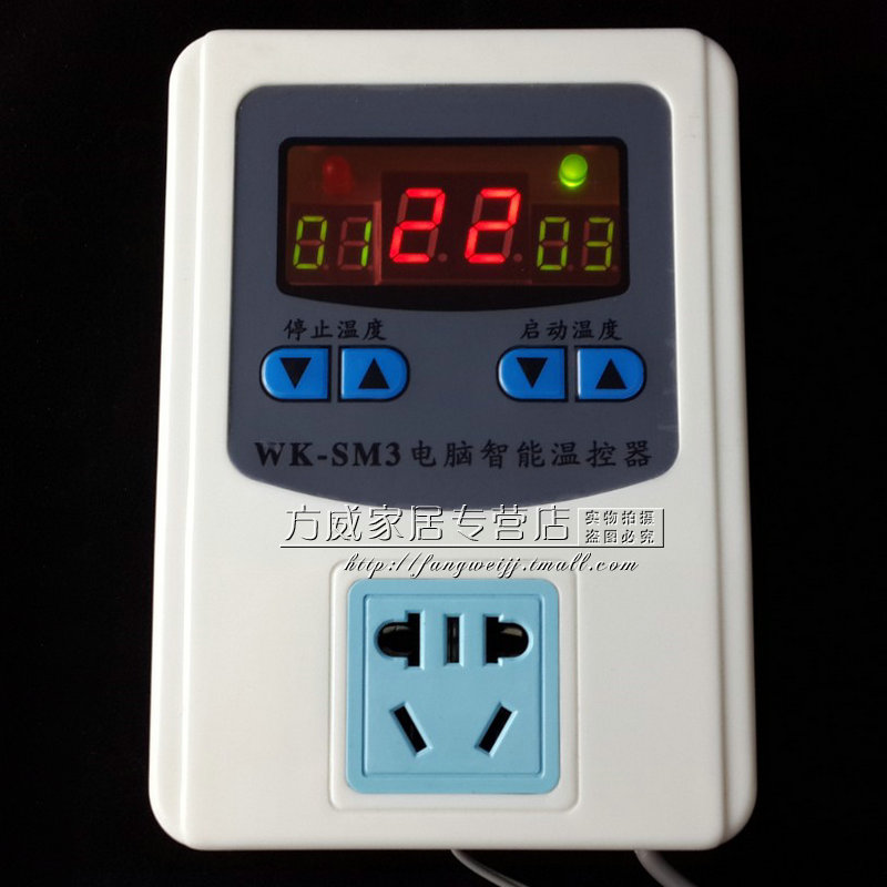 方威 智能温控器温控器