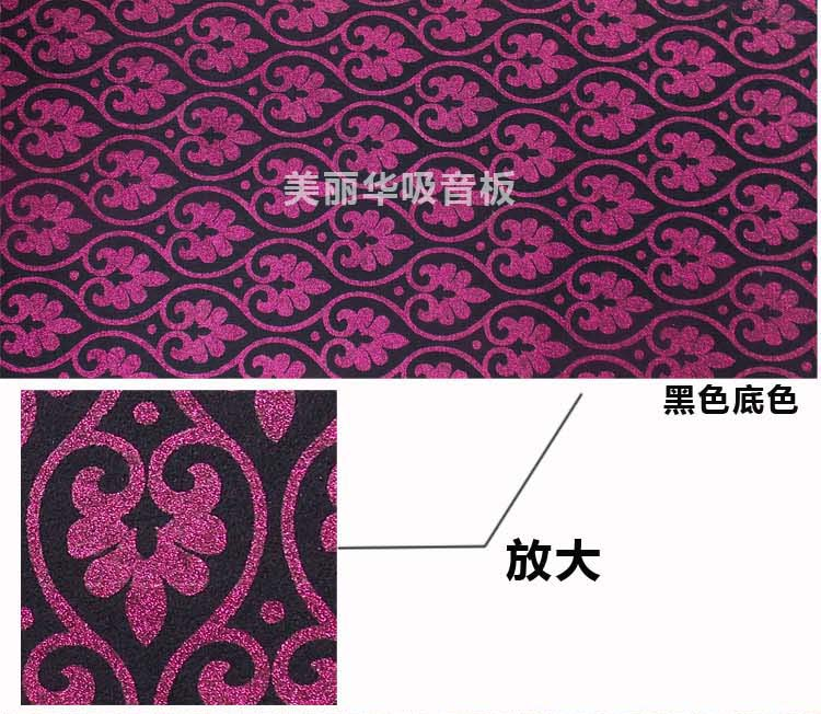 美丽华 聚酯纤维 1220*600*9mm板材隔音板
