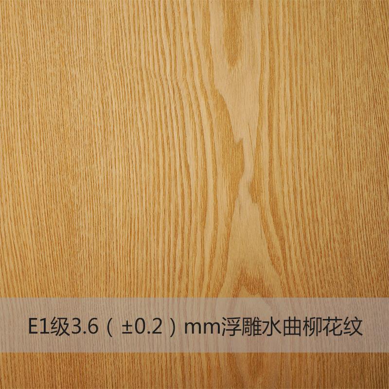 德民e0级水曲柳花纹板材三聚氰胺板