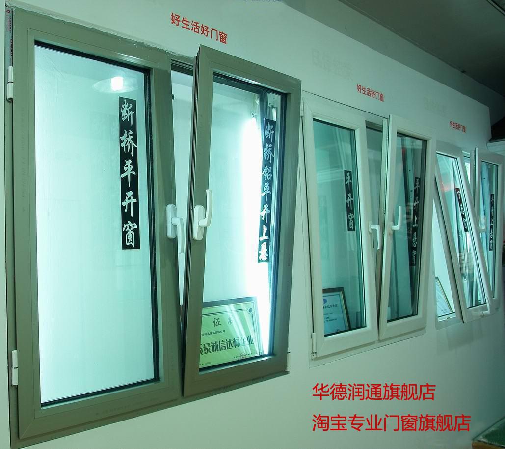 华德润通 中空玻璃铝合金北京华德润通窗 窗