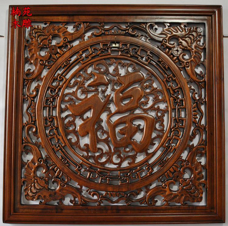 楠苑 香樟木挂件福字 雕刻图片