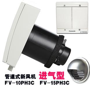 松下 FV-10PH3C、FV-15PH3C室内新风系统