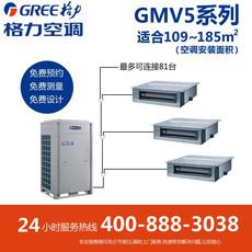 格力GMV5系列