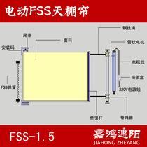 JHFSS-1.5电动窗帘