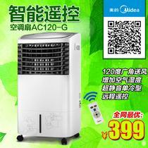 白色低、中、高7小时56dB3档单冷型遥控式 冷风扇