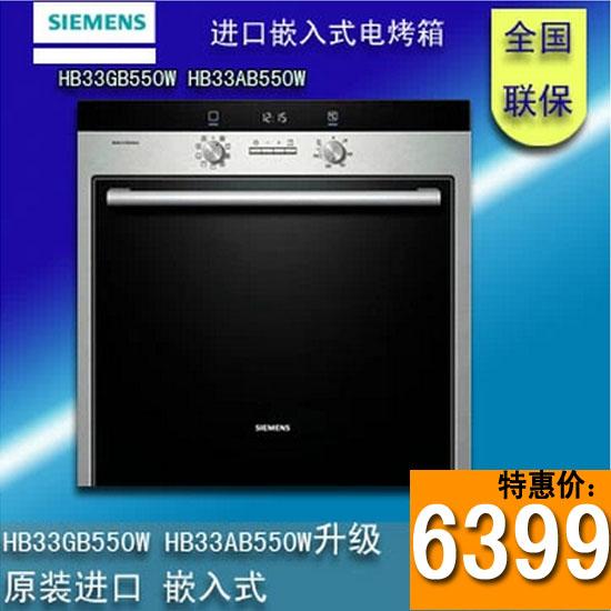 西门子 电脑版卧式 HB33AB550W电烤箱