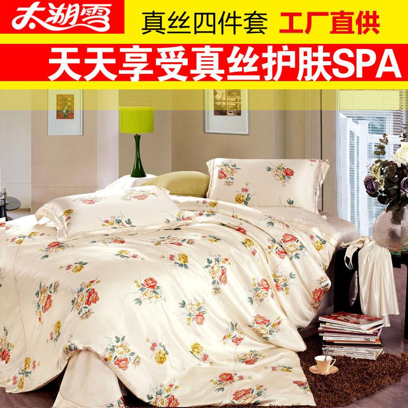 太湖雪 欧式蚕丝荷叶边活性印花提花植物花卉床单式简约风 床品件套四
