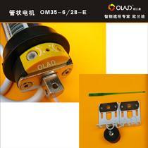 透明白色 OM35-6/28电动窗帘