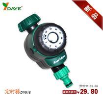 DY916 自动浇水器
