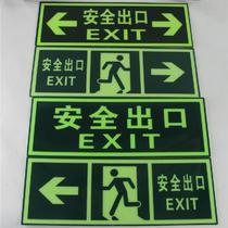 自发光安全出口墙贴应急灯