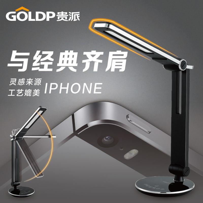 GOLDP/贵派 智雅 ZTX021-L6台灯
