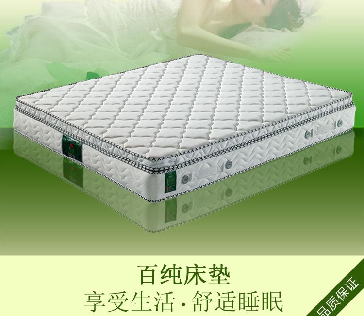 百纯 图片色乳胶成人 床垫