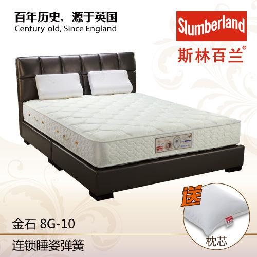 斯林百兰 独立袋装弹簧成人 8G-10床垫