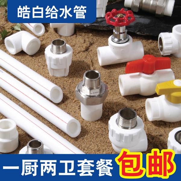 美尔固 DN25(6分管 ) 皓白给水管一厨两卫管材