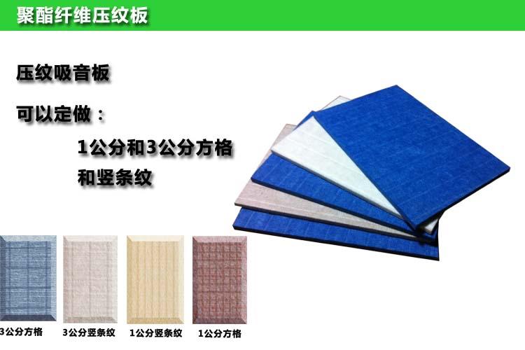 美丽华 聚酯纤维 1.22*2.42*0.009m板材隔音板