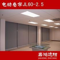 JL60电动窗帘