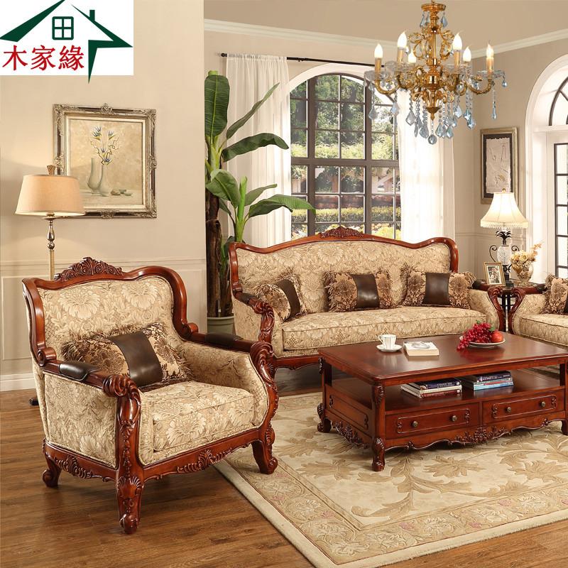 木家缘 单人双人三人L形植绒木质工艺雕刻松木移动绒质海绵植物花卉欧式 沙发