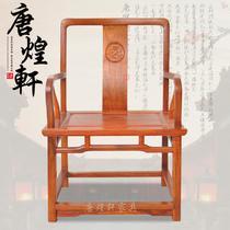 原木色支架结构花梨木移动成人明清古典 靠背椅
