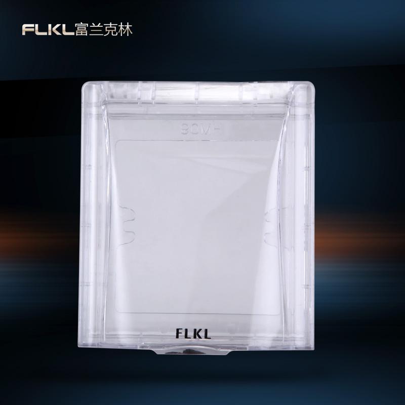 Flkl 86型 开关插座防水盒开关