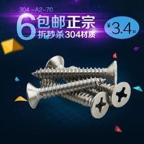 不锈钢沉头国标自攻螺钉 304沉头自攻M4系列紧固件螺钉
