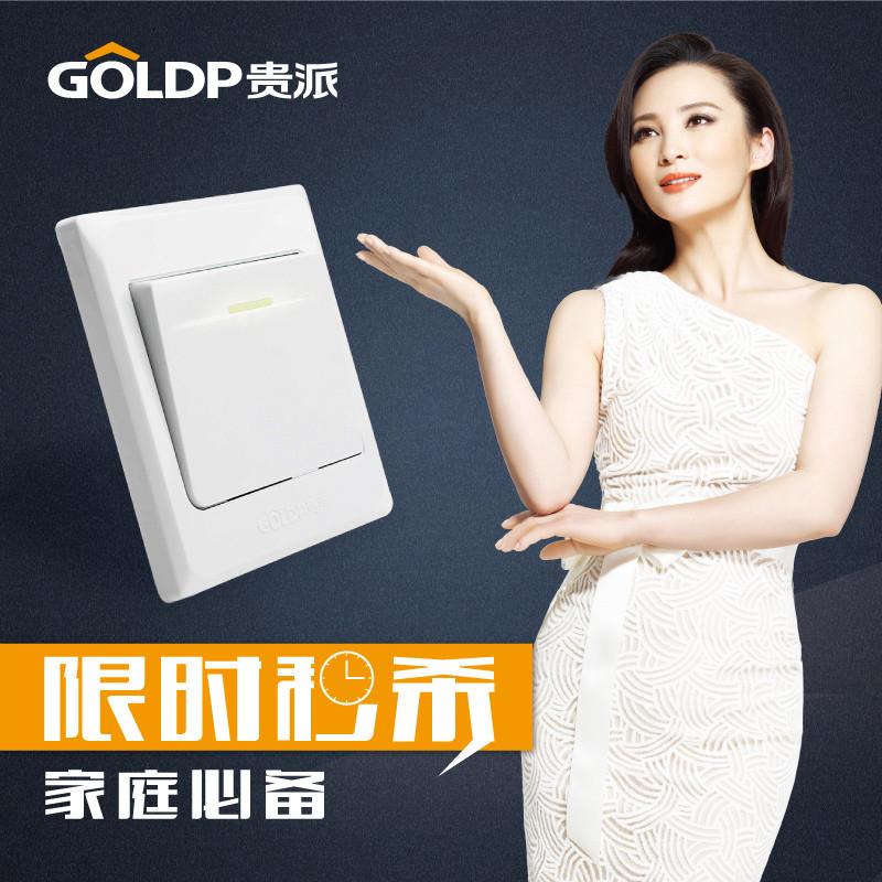 GOLDP/贵派 雅白86型 开关
