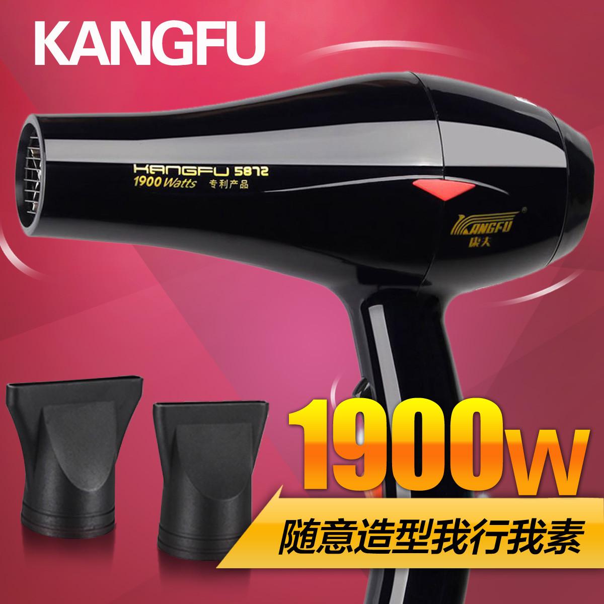 康夫kf-5872 电吹风