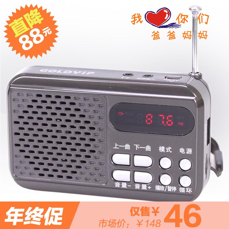 1声道数字显示屏 收音机