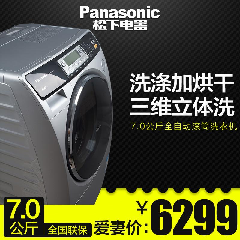 松下 全自动滚筒XQG70-VD76XS洗衣机不锈钢内筒 洗衣机