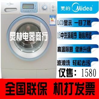 美的 全自动滚筒MG70-1203L(S)洗衣机不锈钢内筒 洗衣机