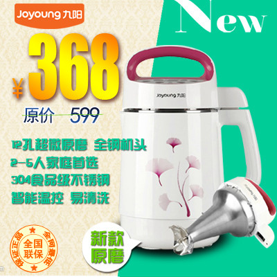 九阳 白色不锈钢1.4L DJ14B-D06D豆浆机