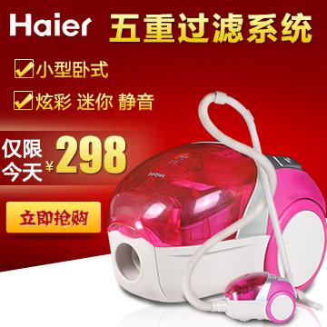 海尔 玫红色卧式旋风尘盒/尘桶机械式 吸尘器