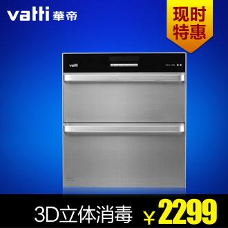 华帝 120℃二级臭氧、紫外线消毒不锈钢机械控制 消毒柜