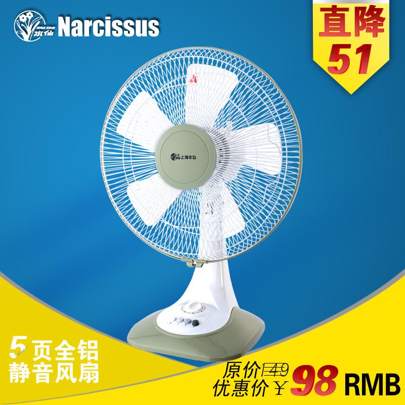 水仙白色三档左右摇头机械式台立扇电风扇
