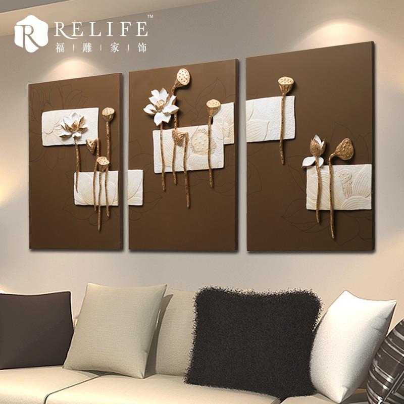 福雕家饰咖啡色立体无框拼套(三联一套)植物花卉手绘装饰画