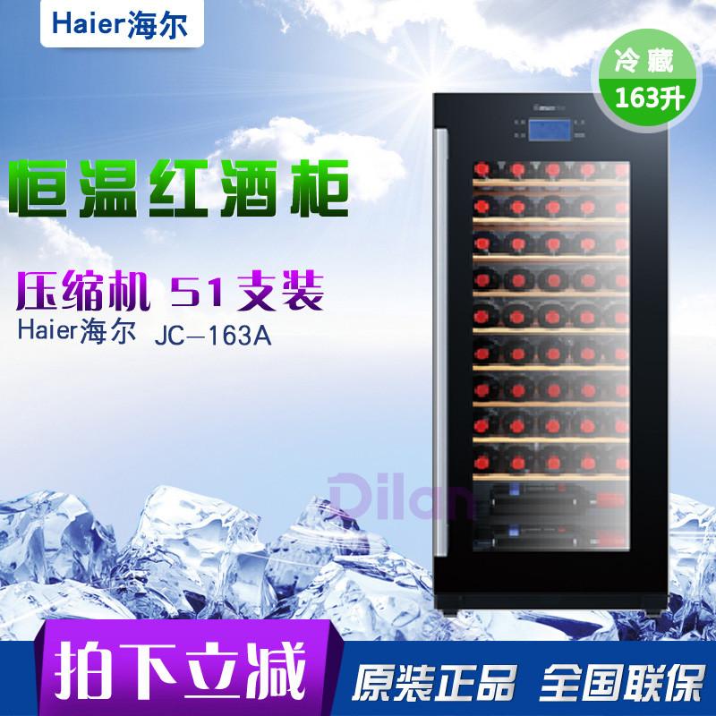 海尔 黑色R134a二级金属层架左开式163L电子温控卡萨帝 酒柜