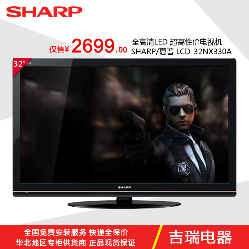 夏普 32英寸720p高清电视机va(软屏) 电视机
