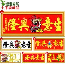 白色红色棉布成品中国风系列家居日用/装饰现代中式 054十字绣