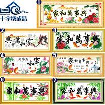 白色棉布成品中国风系列家居日用/装饰简约现代 8087十字绣