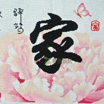 白色棉布成品中国风系列家居日用/装饰现代中式 568十字绣