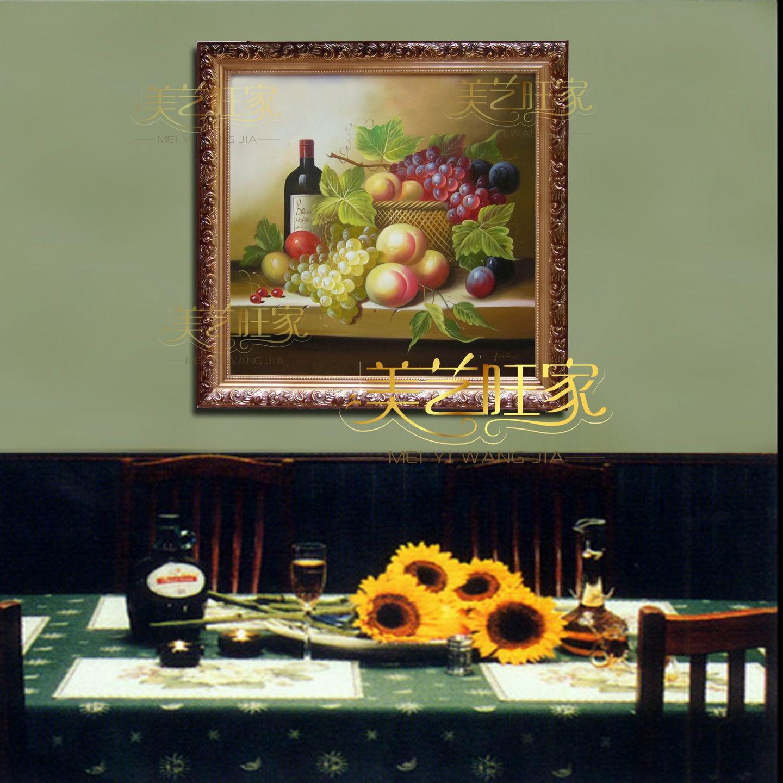 美艺旺家立体无框有框单幅静物手绘油画