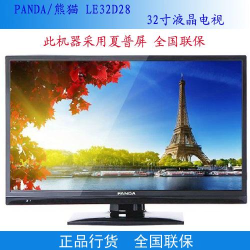 熊猫32英寸720pled液晶电视熊猫夏普技术屏 电视机