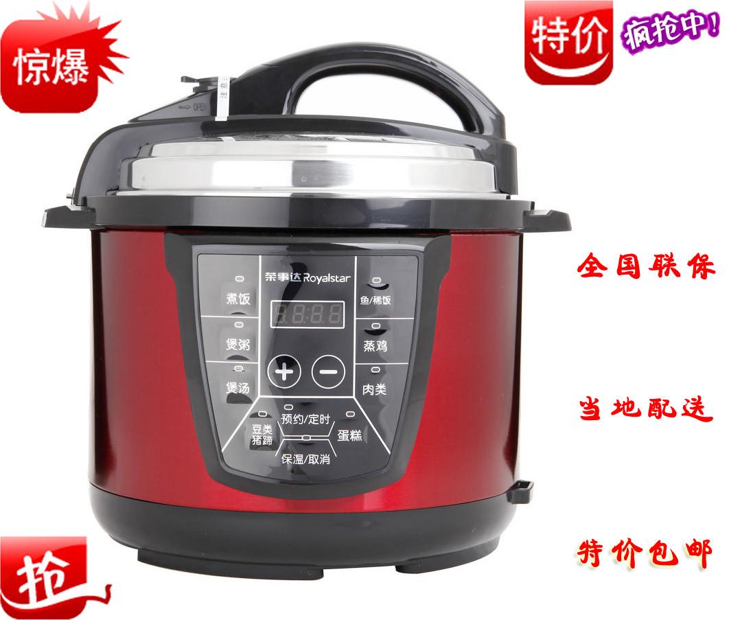 荣事达 微电脑式 ydg50-90a36电压力锅