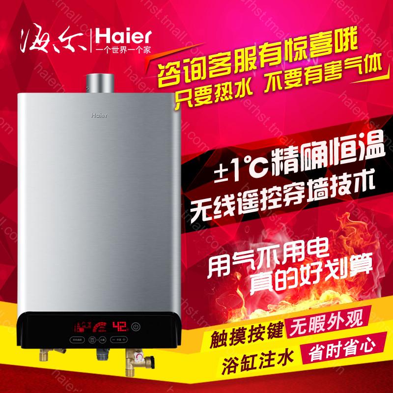 海尔 强排式天然气32KW16升/分电脉冲自动点火LEDCO安全防护系统??匕?级超越 热水器