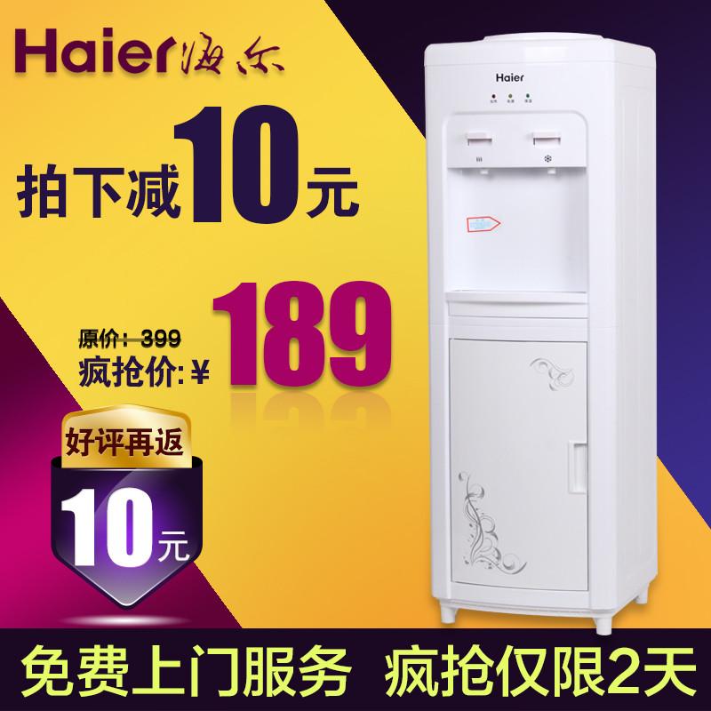 海尔 立式50Hz YR005V饮水机